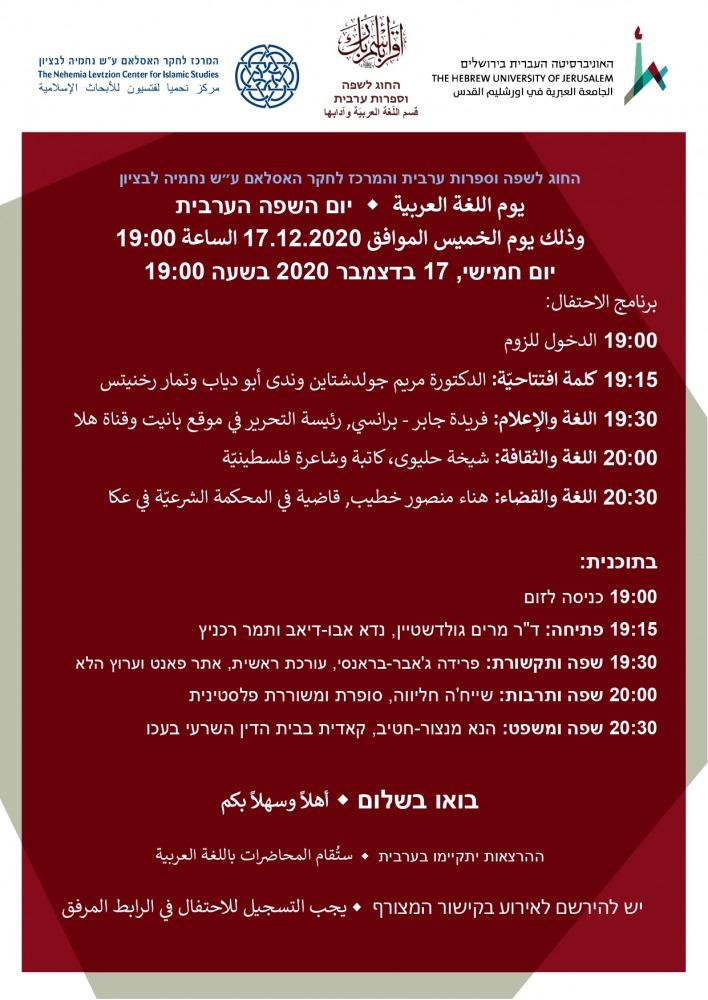 פוסטר יום השפה הערבית